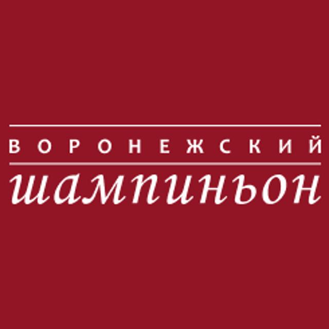 ООО «Воронежский шампиньон»