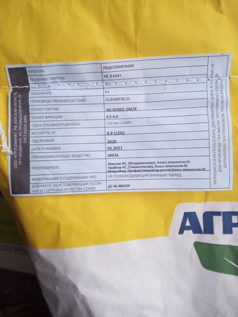 Семена масличного подсолнечника НСХ-6341 (евролайтинг)