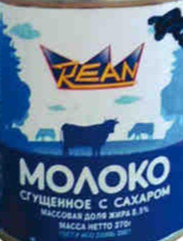 Молоко сгущенное с сахаром REAN (Марий Эл) 380