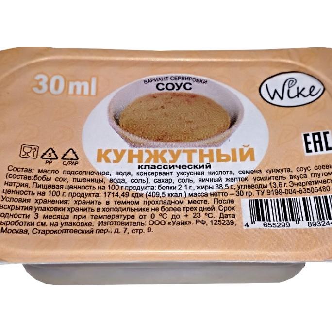 Кунжутный соус классический дип-пот 30 гр.