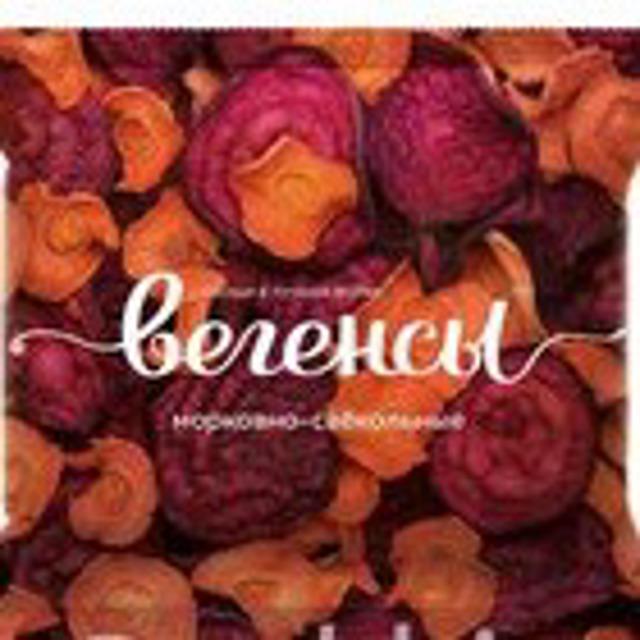 Вегенсы. Овощи сушёные
