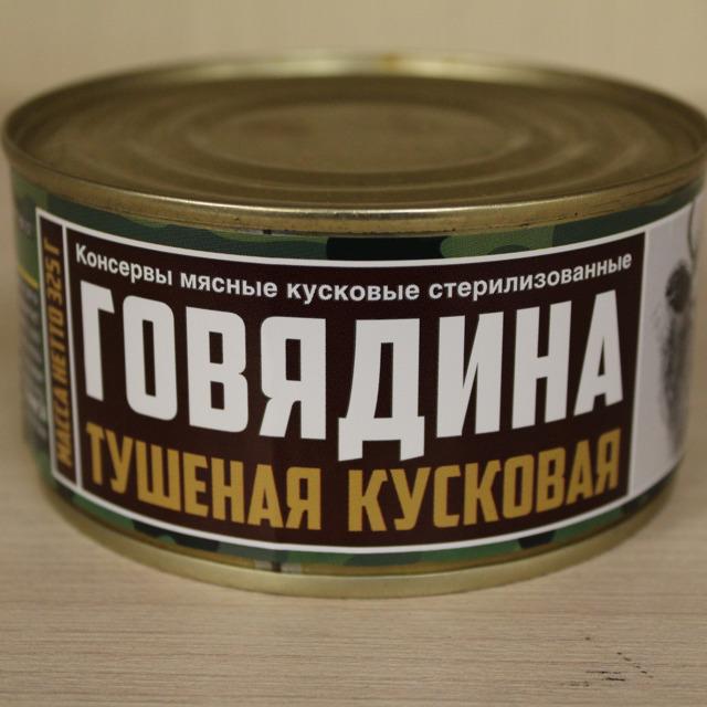 Тушенка из говядины кусковая, ж/б, 325 гр