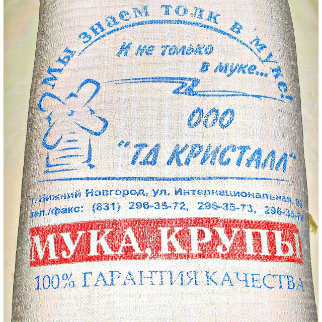 Мука пшеничная высший ,1 сорт ,2 сорт ГОСТ