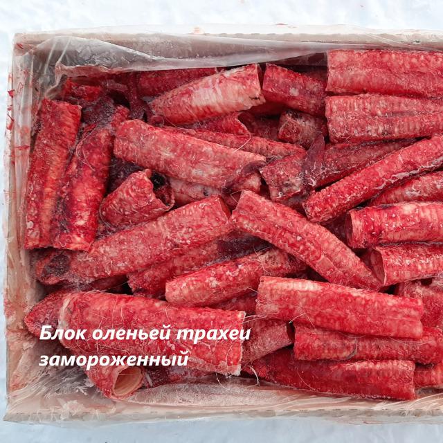 Субпродукты оленя II категории (трахея)