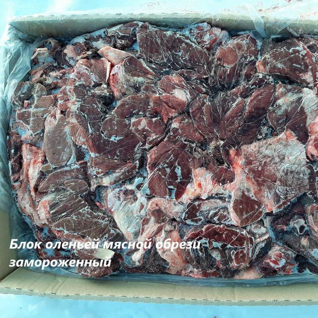 Субпродукты оленя II категории (мясная обрезь)