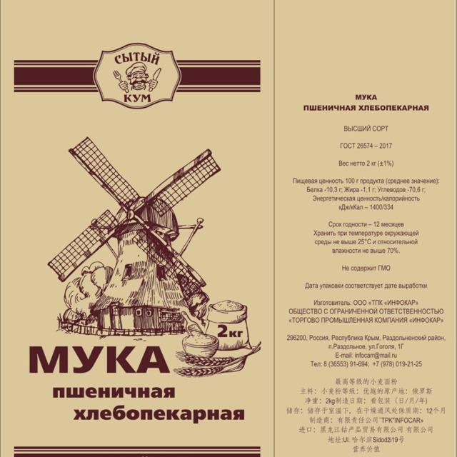 Мука хлебопекарная первый высший сорт в Крыму