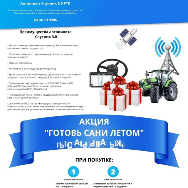 Автопилот Спутник на тракторную технику. GPS навигация