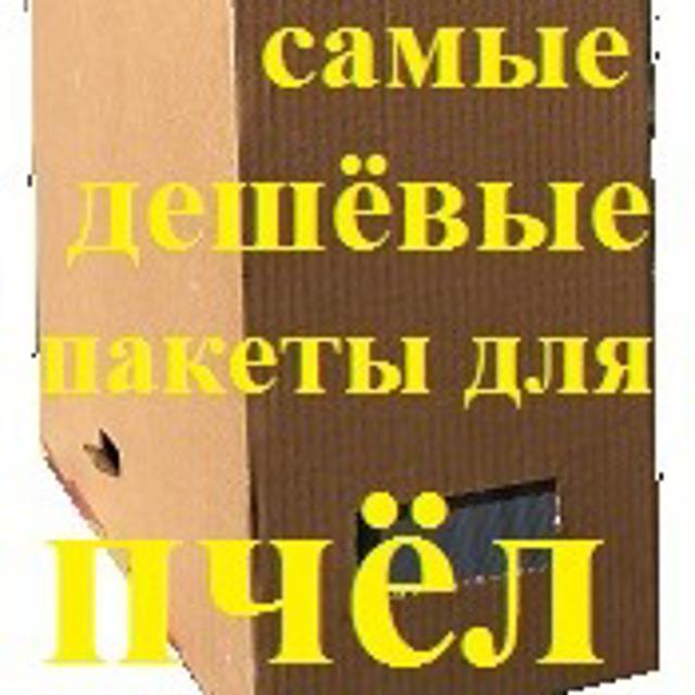пакеты (тара) для перевозки пчёл