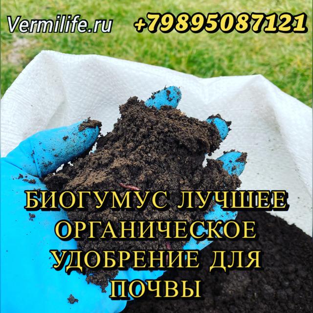 Биогумус (Вермикомпост) в мешках, 40 л