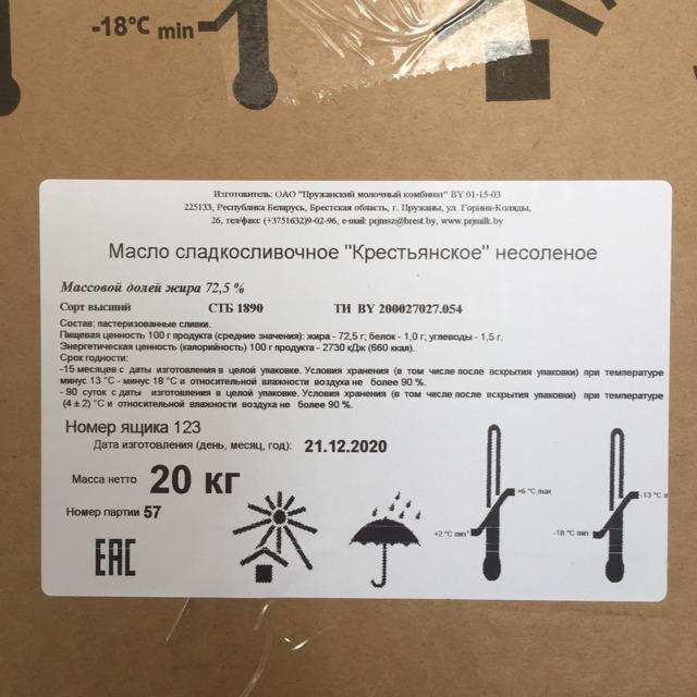 Белорусское сливочное масло 72,5%