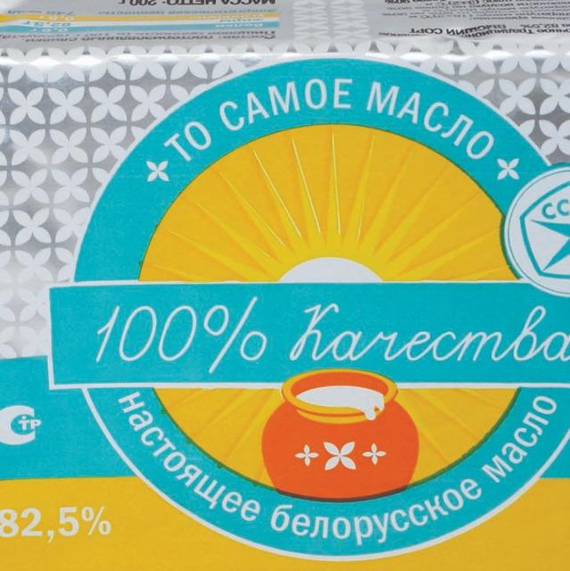 Белорусское фасованное масло по 180г