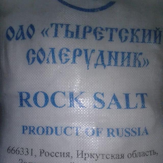 Соль пищевая в мешках по 30, 50 кг