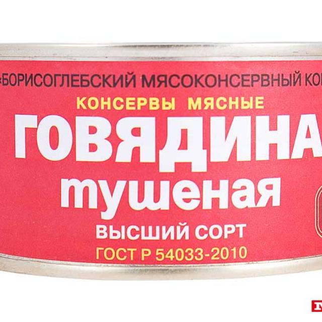 Говядина тушеная Борисоглебская
