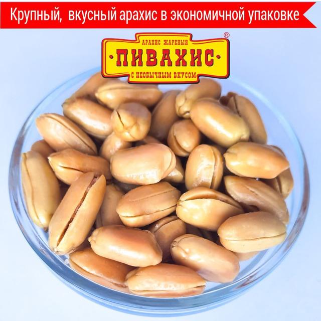 Арахис ПИВАХИС со вкусами