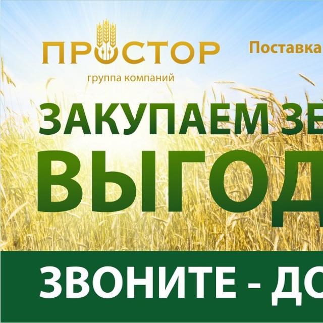 Купим пшеницу, ячмень, рожь, овес