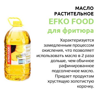 """Масло растительное """"EFKO FOOD"""" для фритюра 5 л"""